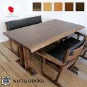時寛 ダイニングテーブル 低めのテーブルも可能 オーク 無垢 [ 幅150 160 170 180 190 200cm 木製 アンティークブラウン 無垢材 日本製 和 北欧 ]【送料無料】【幅、高さ、