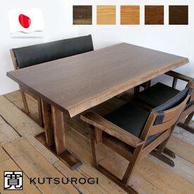 時寛 ダイニングテーブル 低めのテーブルも可能 オーク 無垢 [ 幅150 160 170 180 190 200cm 木製 アンティークブラウン 無垢材 国産 日本製 和 北欧 ]【送料無料】【幅、高さ、カラーが選べます】※価格は大きさにより異なります(サイズ表参照)