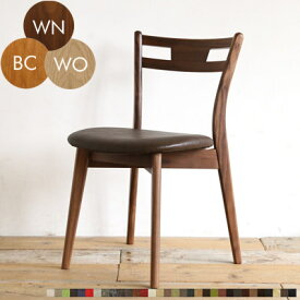 シキファニチア クロス ダイニングチェア ウォールナット オーク ブラックチェリー 無垢材 椅子 ダイニング 木製 チェアー チェア イス 肘なし 【送料無料】※材により価格が変わります。ご注文後 当店より正しい金額メールします。