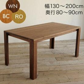 シキファニチア プレーン ダイニングテーブル 無垢 150 180 ウォールナット オーク 無垢材 木製【 国産 日本製】【送料無料】サイズオーダー130-200 6人掛け対応 ※幅、材により価格が変わります。※ご注文後 当店より正しい金額メールします。