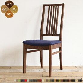 シキファニチア フォーマル ダイニングチェア ウォールナット オーク チェリー 無垢材 椅子 北欧 木製 ダイニング チェアー イス 肘なし【送料無料】※材により価格が変わります。ご注文後 当店より正しい金額メールします。