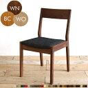 シキファニチア ムカイ ダイニングチェア 無垢 肘なし 椅子 ウォールナット オーク 木製 チェア イス【国産家具】【送…