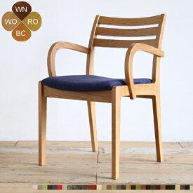 シキファニチア フルート ダイニングチェア 椅子 無垢 ウォールナット オーク チェリー 肘付き 肘あり 木製【国産家具】【送料無料】※材により価格が変わります。※ご注文後 当店より正しい金額メールします。