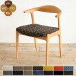 シキファニチア×クヴァドラ×タンバリンオメガダイニングチェアセミアームウォールナットオークブラックチェリー椅子北欧おしゃれ木製無垢材日本製【送料無料】※材によりお値段が異なります。