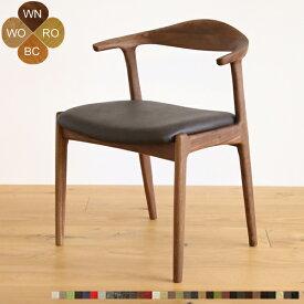 【10月1日から値上がりします】シキファニチア オメガ ダイニングチェア ウォールナット オーク ブラックチェリー 無垢 椅子 セミアームチェア 北欧 おしゃれ 木製 【日本製】【送料無料】※材により価格が変わります。ご注文後 当店より正しい金額メールします。