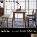 SIEVE(シーヴ/シーブ)merge(マージ)ダイニングテーブル 135 150 オーク 無垢材【送料無料】【ポイント2倍】