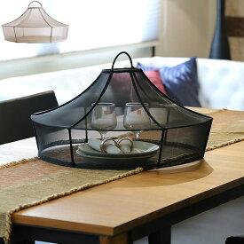 フードカバー 食卓カバー キッチンパラソル 直径56cm 傘状 蠅入らず 食卓蚊帳 蝿帳 アウトドア 食卓覆い 虫よけ ホコリよけ