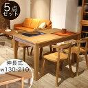 Aki 伸長式 ダイニングテーブルセット 5点 伸縮 テーブル 木製 130〜210[ ダイニング5点セット 伸長式テーブル 伸縮式…