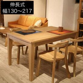 Aki エクステンションテーブル 伸長式ダイニングテーブル 伸縮 テーブル 木製 130〜210[ ダイニングテーブル 伸長式テーブル 伸縮式テーブル シンプル ]【送料無料】【国産家具】