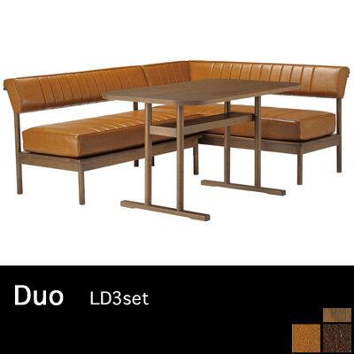DUO(デュオ)リビングダイニングセット ダイニングソファーセットダイニングテーブルセット 3点セットダイニングソファー ※座面高40cm【送料無料】