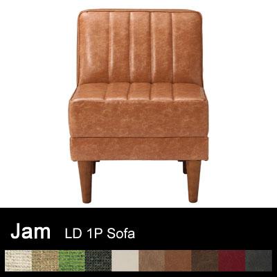 JAM(ジャム) LD 1人掛けソファーリビングダイニングソファー※座面高41cm ソファ 一人掛け※張地により価格は異なります。【送料無料】【国産家具】【受注生産のため代引き不可】