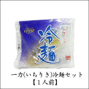 一力生冷麺セット【1人前】