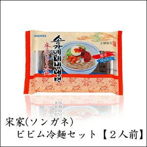 宋家ピビン麺セット【2人前】