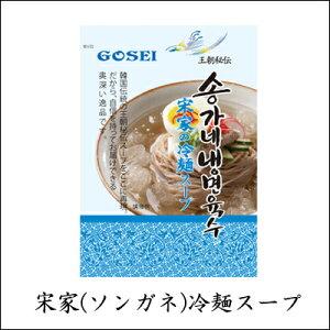 ソンガネ冷麺スープ 1個