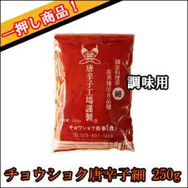 チョウショク 唐辛子 粉引き250g