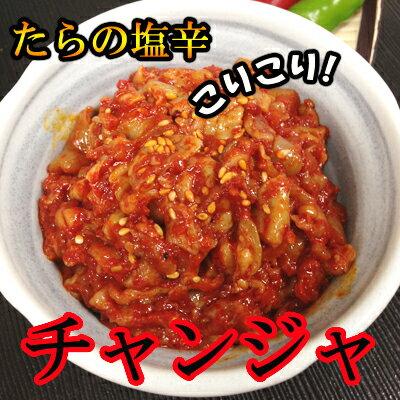 【送料無料】お得★【築地製造】チャンジャ(たらの塩辛)1kg