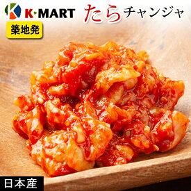 日本産 チャンジャ 1kg たらの塩辛 マダラ塩辛 築地から新鮮さにこだわったチャンジャ お得