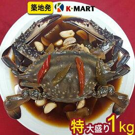 【送料無料】カンジャンケジャン 超お得 1kg メス 築地からの新鮮さにこだわった ケジャン 国産 ケジャン ワタリガニ