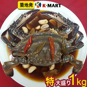 【送料無料】カンジャンケジャン 超お得 1kg メス 内子 築地からの新鮮さにこだわった ケジャン 国産 ケジャン ワタリガニ