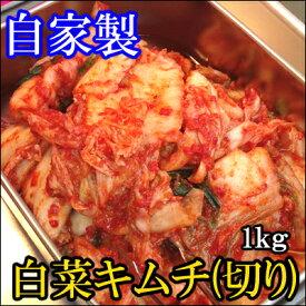 自家製 白菜キムチ 1kg キムチ