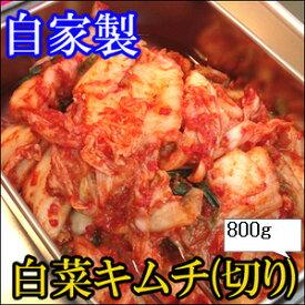自家製 白菜キムチ 800g キムチ カット 株 選べる