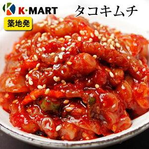 自家製 タコキムチ 400g 生タコ 塩辛 築地から海鮮キムチ おつまみ