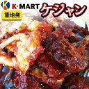 【送料無料】自家製 ケジャン 1.5キロ お得 ヤンニョムケジャン ワタリガニ 甘辛漬