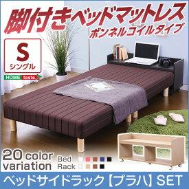 脚付きマットレスベッド【-Parnet-パルネ】(ベッドサイドラックセット)(ボンネルコイル・シングル用)