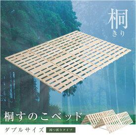 すのこベッド 4つ折り式 桐仕様(ダブル)【Sommeil-ソメイユ-】 ベッド 折りたたみ 折り畳み すのこベッド 桐 すのこ 四つ折り 木製 湿気