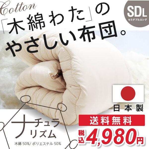 日本製 職人の木綿わた掛け布団 セミダブル ロング (ナチュラリズム)国産 綿わた布団 綿混ふとん 掛け 選べる 綿100% 肌に優しい 吸湿性 天然素材 汗かきさんに 軽量 和布団のような寝心地 夏も冬も快適
