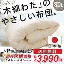 【期間限定価格】日本製 職人の木綿わた掛け布団 セミダブル ロング (ナチュラリズム)国産 綿わた布団 綿混ふとん 敷き 選べる 綿100% 肌に優しい 蒸れない 吸湿性 天然素材 汗かきさんに 軽量