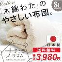 日本製 職人の綿わた掛け布団 シングル ロング (ナチュラリズム)国産 綿わた布団 綿混ふとん 掛け 選べる 綿100% 肌に優しい 蒸れない 吸湿性 天然素材 汗かきさんに 軽量 和布団のような寝心