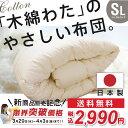 【期間限定価格】日本製 職人の綿わた掛け布団 シングル ロング (ナチュラリズム)国産 綿わた布団 綿混ふとん 敷き 選べる 綿100% 肌に優しい 蒸れない 吸湿性 天然素材 汗かきさんに 軽量 和