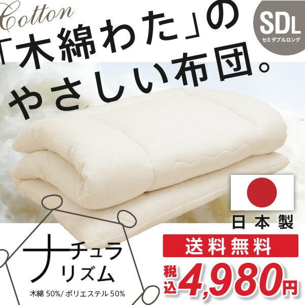 日本製 職人の木綿わた敷き布団 セミダブル ロング (ナチュラリズム)体圧分散 固綿入 国産 綿わた布団 綿ふとん 敷き 綿100% 蒸れない 吸湿性 刺激のない 天然素材 汗かきさんに 軽量 和布団のような寝心地