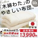 【期間限定価格】日本製 職人の木綿わた敷き布団 セミダブル ロング (ナチュラリズム)体圧分散 固綿入り 国産 綿わた布団 綿混ふとん 敷き 綿100% 肌に優しい 蒸れない 吸湿性 刺激のない 天然