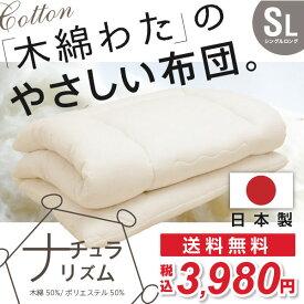 日本製 職人の木綿わた敷布団 シングル ロング (ナチュラリズム)国産 綿布団 敷き布団 シングル 綿わた布団 綿混ふとん 敷き 綿100% 蒸れない 吸湿性 天然素材 汗かきさんに 軽量 和布団のような寝心地