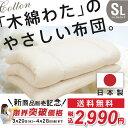 【期間限定価格】日本製 職人の木綿わた敷き布団 シングル ロング (ナチュラリズム)体圧分散 固綿入り 国産 綿わた布団 綿混ふとん 敷き 綿100% 肌に優しい 蒸れない 吸湿性 天然素材 汗かきさ