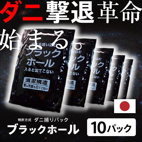 日本製 ダニ捕りパック ブラックホール お得10個セット ダニ捕りシート ダニシート ダニ ブラックホール ダニ対策防ダニ ダニ退治 喘息 ぜんそく アトピー アレルギー 人気 ダニ取り ブラックホール ダニ お得用