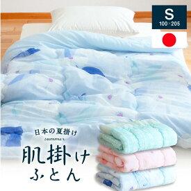 日本製 サマー肌掛け布団 シングル夏用 肌布団 肌掛け ふとん 毛布代わりに 年中使える 清潔 さわやか 送料無料 夏 肌布団 肌触りいい 涼しい 国産 肌ふとん