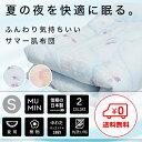 日本製 サマー肌掛け布団 シングル夏用 肌布団 肌掛け ふとん 毛布代わりに 年中使える 清潔 さわやか 送料無料 夏 肌…