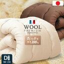 日本製 羊毛100% 掛け布団 ダブル ロング羊毛 国産 掛け布団 ダブル 羊毛100% 匂いが少ない フランス製プレミアムウ…
