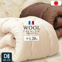 日本製 羊毛 布団 羊毛混 掛け布団 ダブル ロング国産 羊毛布団 羊毛 掛け ふとん 臭いの少ない フランス産プレミアム…
