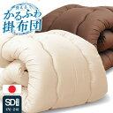 【最安値に挑戦中】日本製 掛け布団 セミダブル ロング国産 掛布団 かけふとん かけ布団 セミダブル清潔 ふかふか 寝…