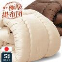日本製掛布団(増量タイプ)【シングルロング】日本製 掛布団 掛け布団 かけふとん 清潔 フカフカ ふかふか 寝具 シング…