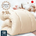 日本製 職人の綿わた 掛け布団 シングル ロング国産 綿わた布団 綿混ふとん 掛け 選べる 綿100% 肌に優しい 蒸れない …