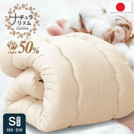 日本製 職人の綿わた 掛け布団 シングル ロング国産 綿わた布団 綿混ふとん 掛け 選べる 綿100% 肌に優しい 蒸れない 吸湿性 天然素材 汗かき 軽量 和布団のような寝心地 アトピー アレルギーにも 夏 冬 送料無料