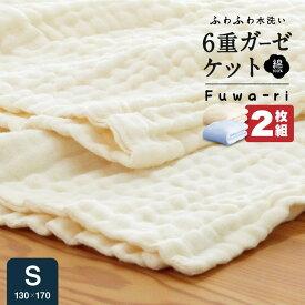 ★2枚組⇒1枚/2,640円★ ふんわりやわらか 6重 ガーゼケット シングル 綿100% 洗える