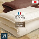 日本製 羊毛100% 敷き布団 シングル ロング (固綿入)日本製 国産 羊毛100% 匂いが少ないフランス産プレミアムウール …
