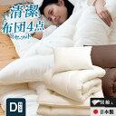 日本製 布団4点セット ダブル ロング国産 布団セット 軽い 洗える ダブル ふとんセット 清潔 ほこりが出にくい 送料無料 ふとん 来客用 布団 送料無料