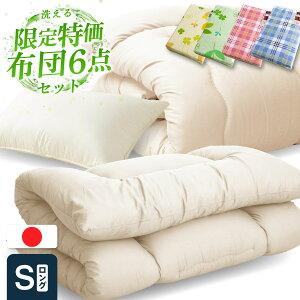 日本製 布団6点セット (固綿なし)日本製 布団セット 敷布団 シングル 布団干し 清潔 ほこりが出にくい 送料無料 ふとん 布団 カバー